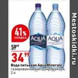 Скидка: Вода питьевая Aqua Minerale газированная/негазированная