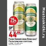 Пиво Хамовники Венское/ Пильзенское светлое, 4,5%, Объем: 0.45 л