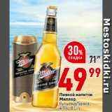 Магазин:Окей супермаркет,Скидка:Пивной напиток миллер, бутылка/банка, 4,7%