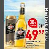 Пивной напиток миллер, бутылка/банка, 4,7%, Объем: 0.5 л