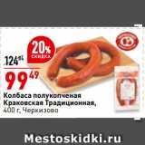 Колбаса полукопченая Краковская Традиционная,   Черкизово, Вес: 400 г