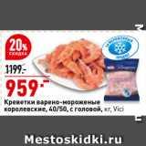Креветки варено-мороженые королевские, 40/50, с головой,   Vici, Вес: 1 кг