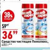 Магазин:Окей супермаркет,Скидка:Средство чистящее Пемолюкс