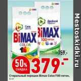 Скидка: Стиральный порошок Bimax Color/100 пятен
