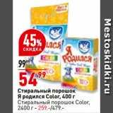 Магазин:Окей супермаркет,Скидка:Стиральный порошок Я родился Color