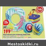 Скидка: Нарукавники для плавания Happy baby