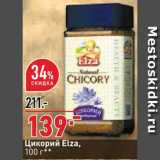 Цикорий Elza, Вес: 100 г