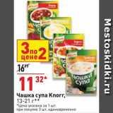 Магазин:Окей,Скидка:Чашка супа Knorr