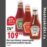 кетчуп Heinz, Вес: 1 кг