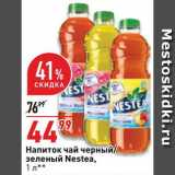 Напиток чай Nestea, Объем: 1 л