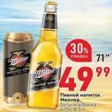 Скидка: Пивной напиток Миллер