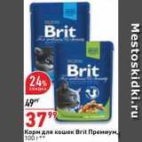 Корм для кошек Brit, Вес: 100 г