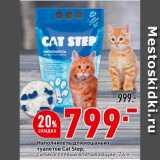 Магазин:Окей супермаркет,Скидка:Наполнитель для кошачьих туалетов Cat Step, силикагелевый впитывающий