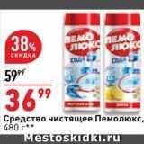 Магазин:Окей,Скидка:Средство чистящее Пемолюкс