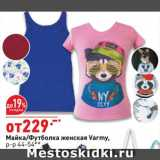 Скидка: Майка/футболка женская Varmy