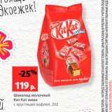 Скидка: Шоколад молочный Кит Кат мини