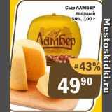 Копейка Акции - Сыр ЛАМБЕР твердый 50%
