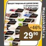Копейка Акции - Продукт творожный ДАНИССИМО 5,4-5,6%