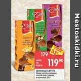Скидка: Шоколад ELBFEIN