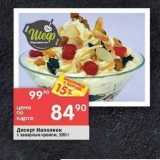 Магазин:Перекрёсток,Скидка:Десерт Наполеон с заварным кремом, 180г