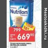 Скидка: Сухая молочная смесь NUTRILON JUNIOR