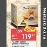 Скидка: Чай TEA BERRY