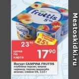 Магазин:Перекрёсток,Скидка:Йогурт САMPINA FRUTTIS
