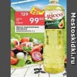 Скидка: Масло подсолнечное MR.RICCO