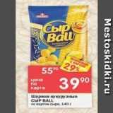 Скидка: Шарики кукурузные Cыр BALL