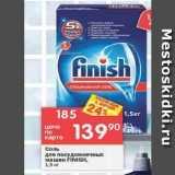 Скидка: Соль для посудомоечных машин FINIS