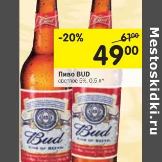 Bud пиво сколько градусов