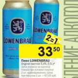 Пиво Lowenbrau Original светлое 5,4%