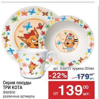 Акция - Серия посуды ТРИ КОТА