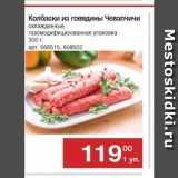 Магазин:Метро,Скидка:Колбаски из говядины Чевалчичи