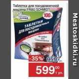 Скидка: Таблетки для посудомоечной машины FRAU SCHMIDT
