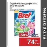 Скидка: Подвесной блок для унитаза BREF