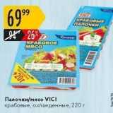 Магазин:Карусель,Скидка:Палочки/мясо VICI