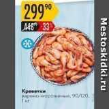 Скидка: Креветки варено-мороженые