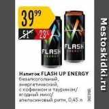 Магазин:Карусель,Скидка:Напиток FLASH UP ENERGY