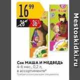 Магазин:Карусель,Скидка:Сок МАША И МЕДВЕДЬ