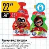 Магазин:Карусель,Скидка:Йогурт РАСТИШКА