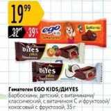Магазин:Карусель,Скидка:Гематоген ЕGO KIDS/ДИҮES