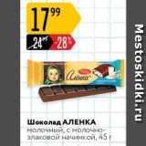 Магазин:Карусель,Скидка:Шоколад АЛЕНКА