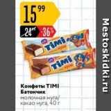 Магазин:Карусель,Скидка:Батончик молочная нуга какао нуга