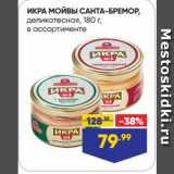 Магазин:Лента супермаркет,Скидка:ИКРА МОЙВЫ САНТА-БРЕМОР, деликатесная