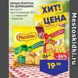 Магазин:Лента супермаркет,Скидка:ЛАПША РОЛЛТОН ПО-ДОМАШНЕМУ, быстрого приготовления:  с говядиной/ куриная