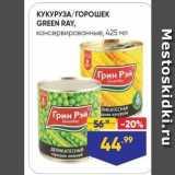 Магазин:Лента,Скидка:КУКУРУЗА/ГОРОШШЕК GREEN RAY