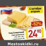 Сыр Сливочный 45%, 50%, Вес: 100 г