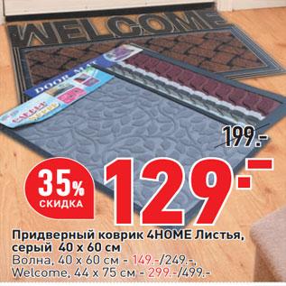Акция - Придверный коврик 4НОМЕ Листья,  серый 40 x 60 см
