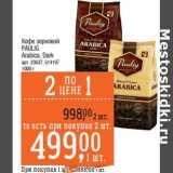 Кофе зерновой Paulig Arabica /Dark